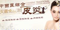 中西结合灭菌免疫疗法