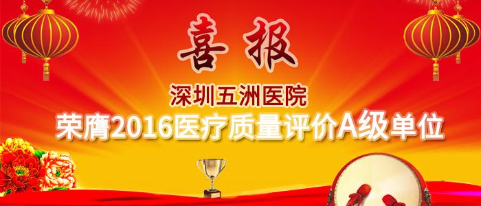 深圳五洲医院荣膺2016医疗质量评价A级单位