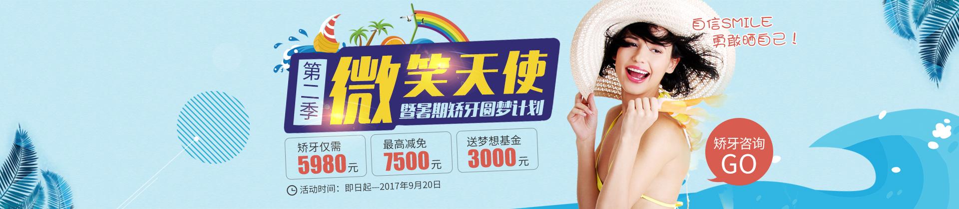 暑期圆梦计划 牙齿矫正5980元