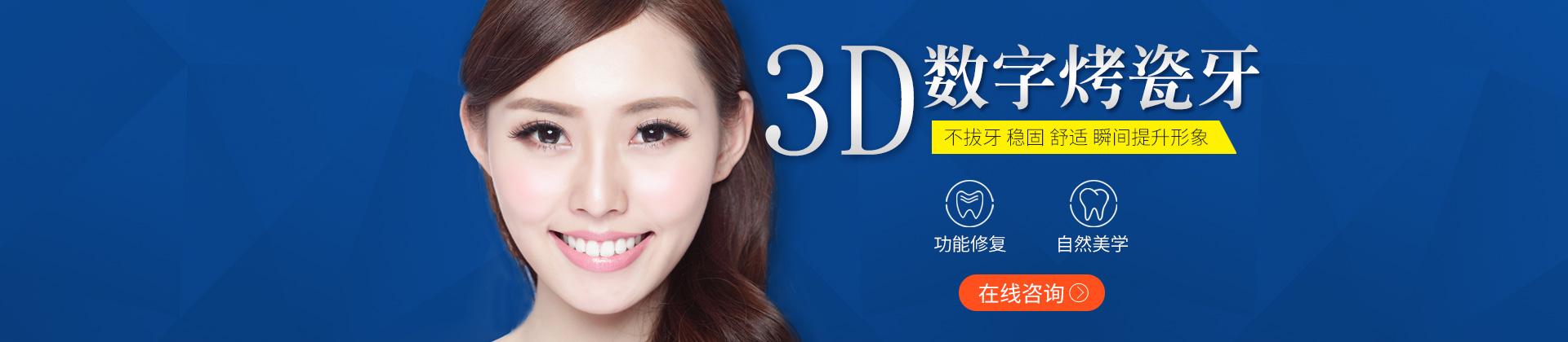 3D数字烤瓷牙 稳固舒适