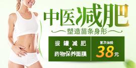 中医减肥塑造苗条身形,首次仅需38元!