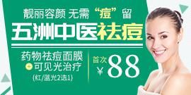 """靓丽容颜无需""""痘""""留,中医祛痘首次88元"""