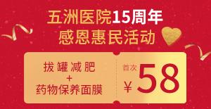 五洲15周年庆,中医减肥58元即享!