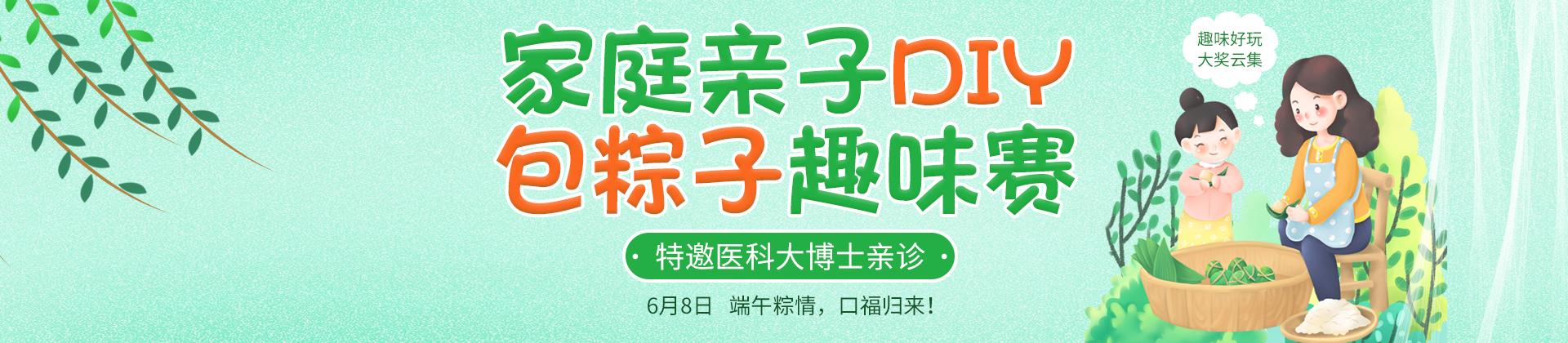 端午粽情 家庭亲子DIY包粽子趣味赛