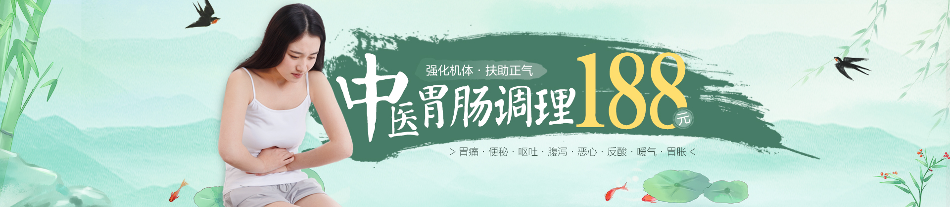 188元中医胃肠调理 调治胃痛胃胀