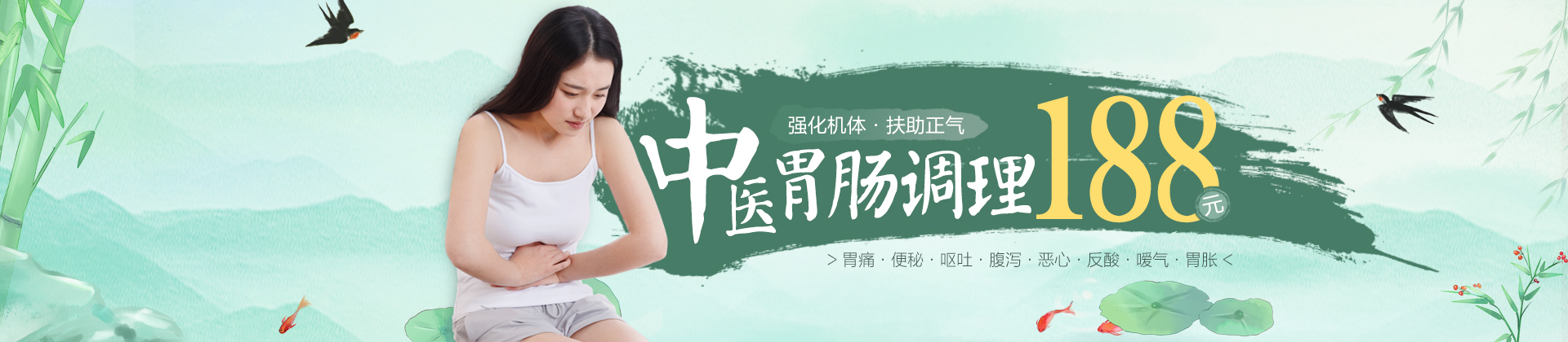 188元中医胃肠调理 调治胃痛