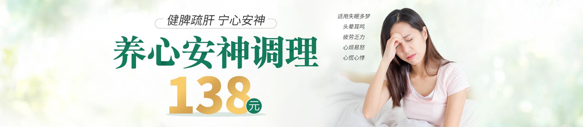 138元养心安神调理 健脾疏肝 宁心安神