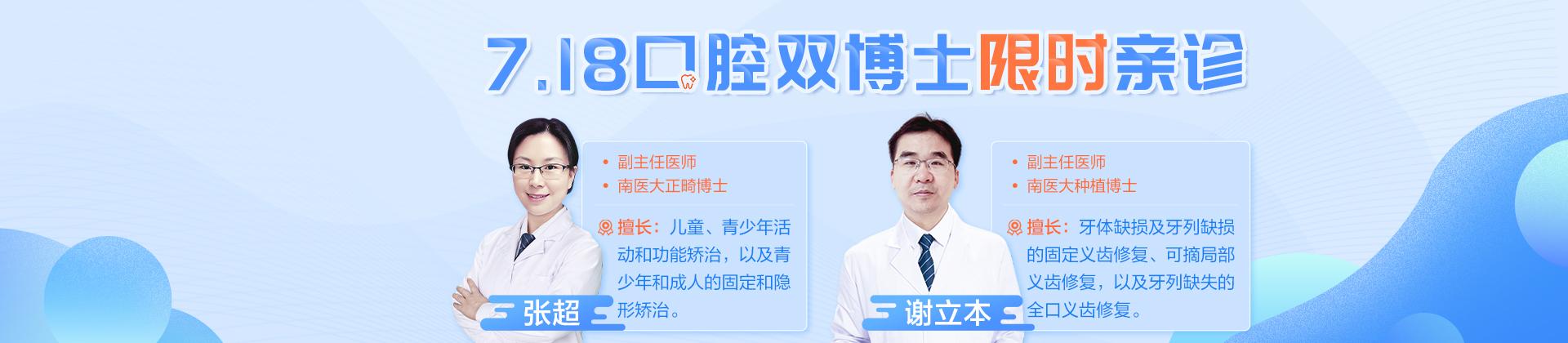 7.18特邀省口腔正畸种植双博士亲诊