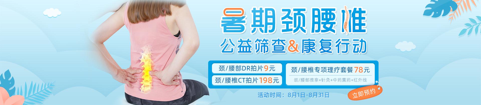 暑期颈腰椎公益筛查