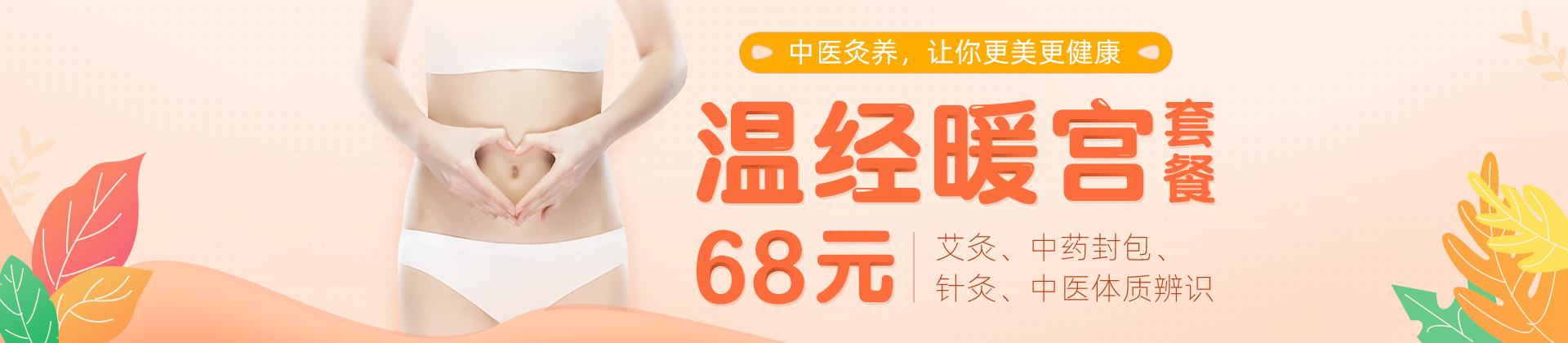 68元温经暖宫套餐