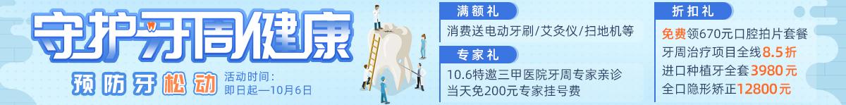 守护牙周健康 预防牙齿松动