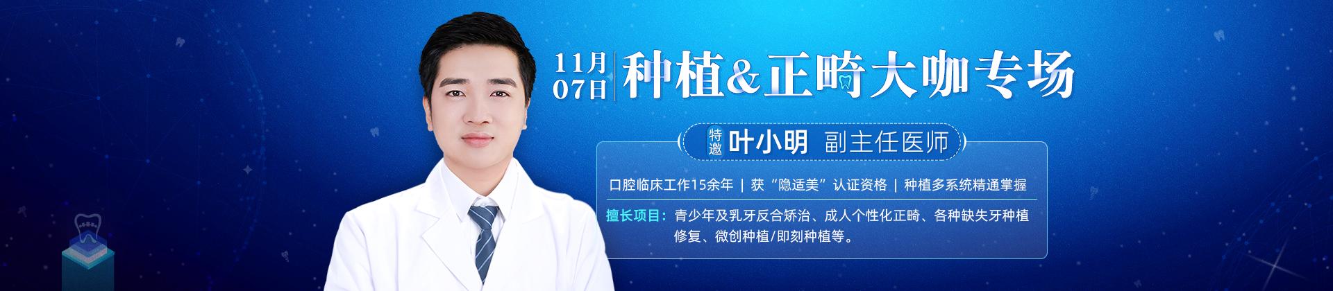 11月7日特邀种植矫牙大咖叶小明亲诊