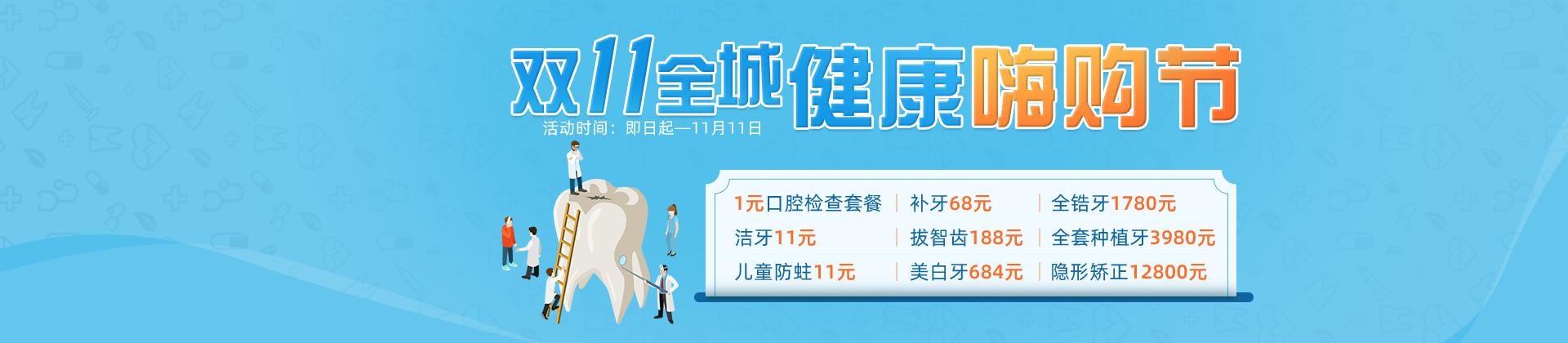 双11全城健康嗨购节 洗牙补牙拔牙等项目低至1元