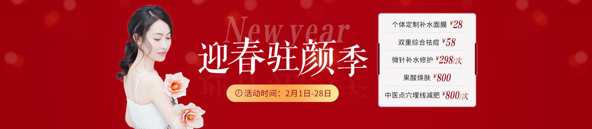 new year迎春驻颜季
