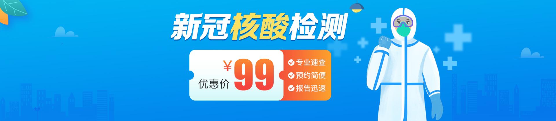 深圳宝安核酸检测医院