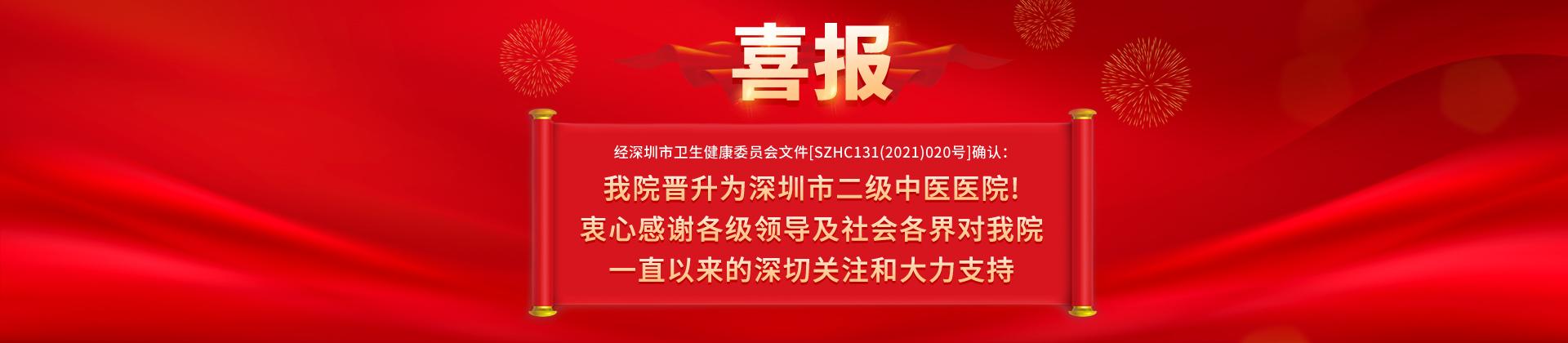 喜报:我院晋升为深圳市二级中医医院!
