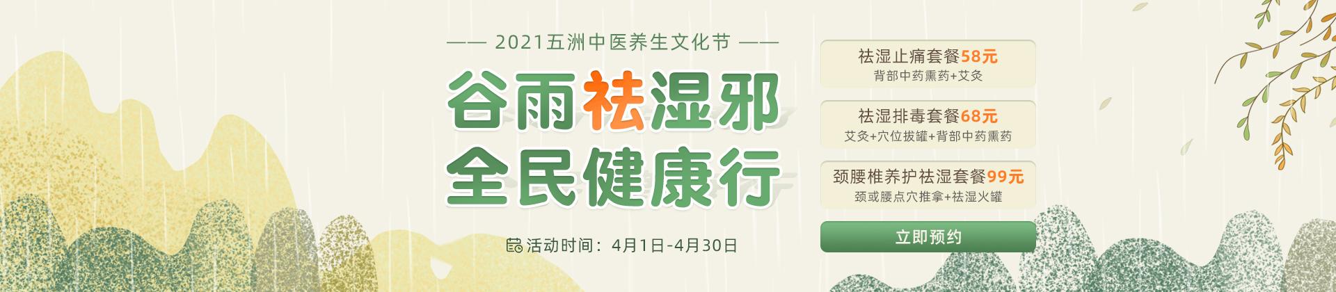 2021祛湿养生文化节
