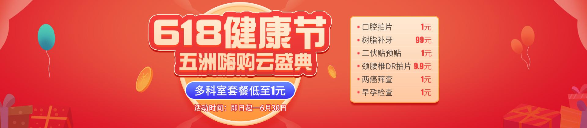 618健康狂欢节 五洲嗨购云盛典