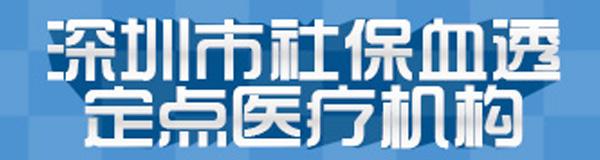 深圳市社保血透定点医疗机构
