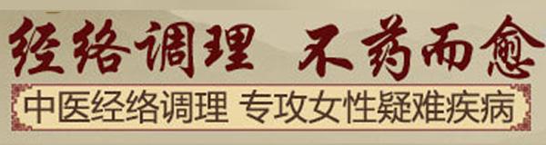 中医调理治疗女性疾病