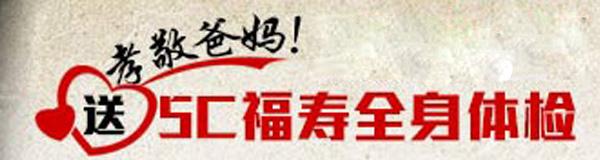 深圳五洲体检中心健康体检优惠