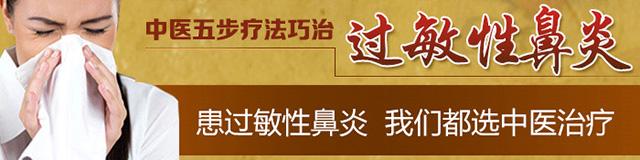 中医五步疗法巧治过敏性鼻炎