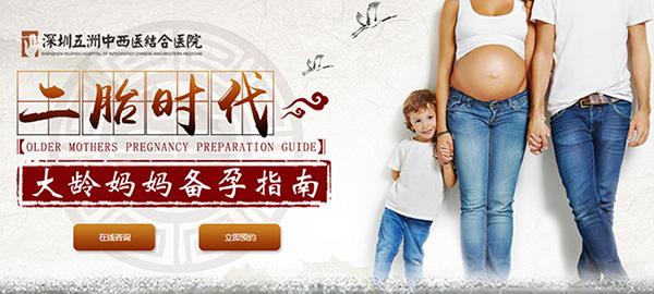 二胎时代 大龄妈妈备孕指南