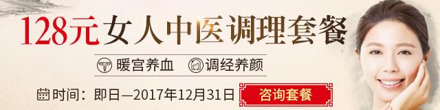 128元女性专属中医调经养颜套餐