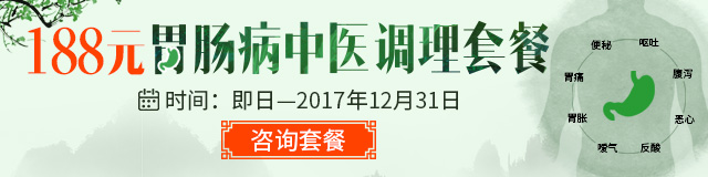 188元胃肠病中医调理套餐