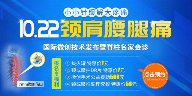 颈肩腰腿痛?10.22日国际微创技术发布暨脊柱