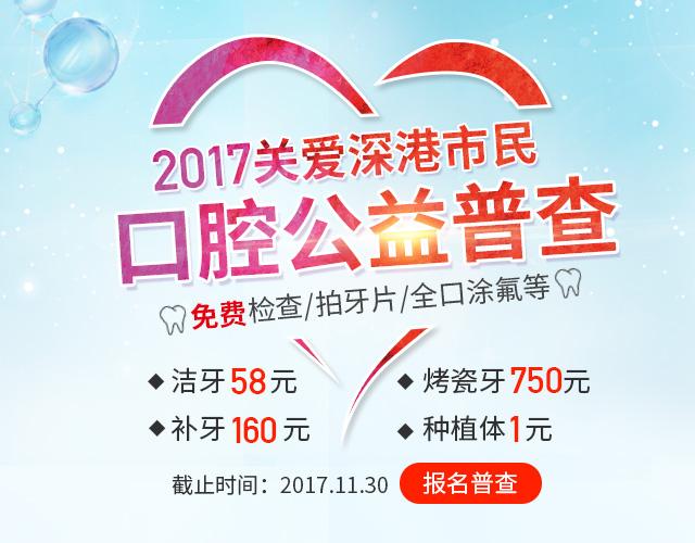 2017口腔公益普查 抢1元韩国品牌种植体