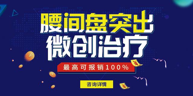 【深圳市民福利】腰间盘突出微创治疗公益