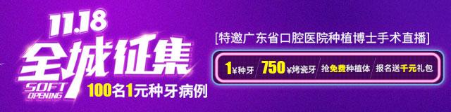 征集100名1元种牙 特邀广东省口腔医院种植博