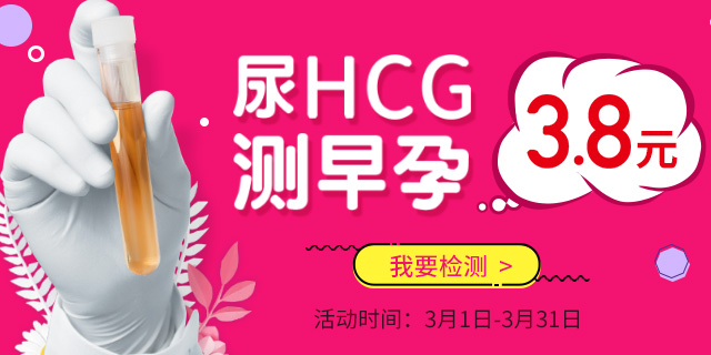 尿HCG测早孕,仅需3.8元!