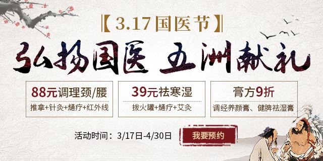 3.17国医节 五洲献礼