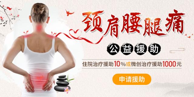 【公益援助】颈肩腰腿痛住院治疗援助10% 微