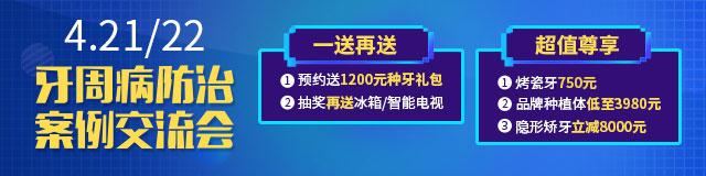 4.21牙周病防治交流会  预约送1200元口腔礼包