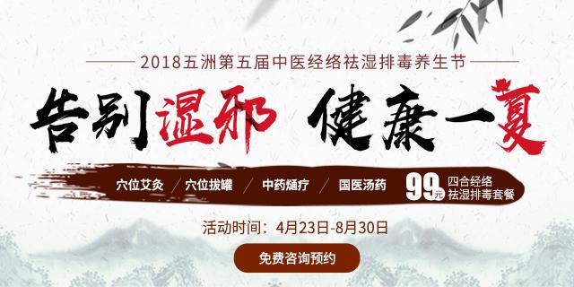 第五届中医经络祛湿排毒养生节
