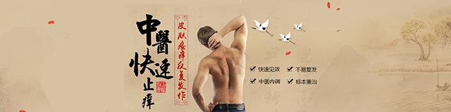 皮肤瘙痒咋办?中西医结合治疗好得快