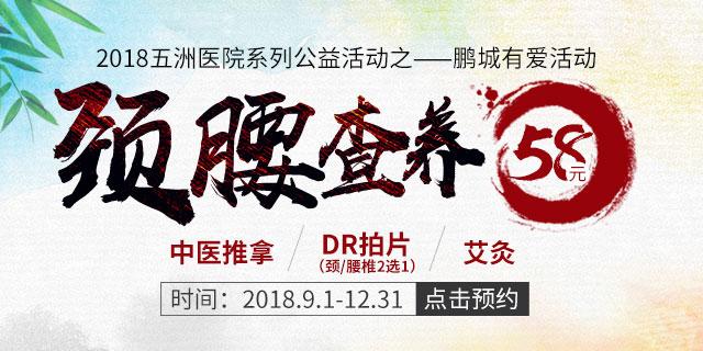 【福利】五洲医院颈腰椎查养仅需58元!