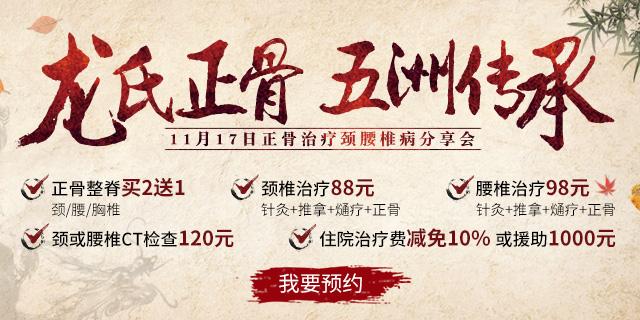 【龙氏正骨 五洲传承】11月17日正骨治疗颈腰