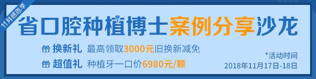 11月感恩季 种植牙一口价6980元