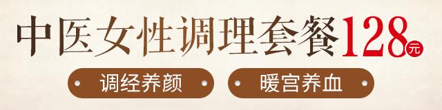 128元享中医女性调理套餐 调经养颜 暖宫养血