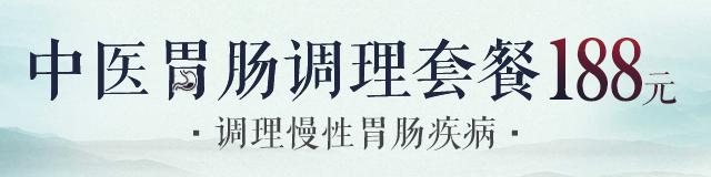 188元享中医胃肠调理套餐 强化机体 扶助正气