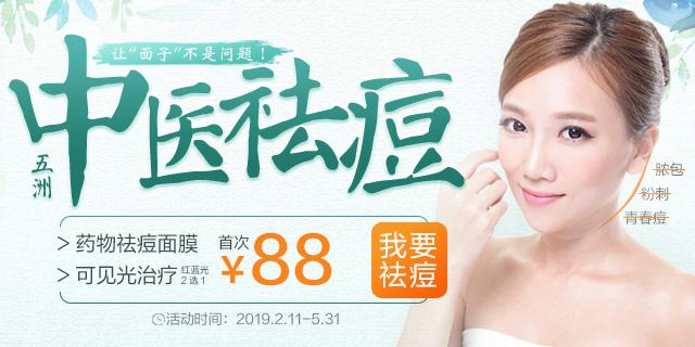 """新年新气象,五洲中医祛痘让你有""""面子"""""""