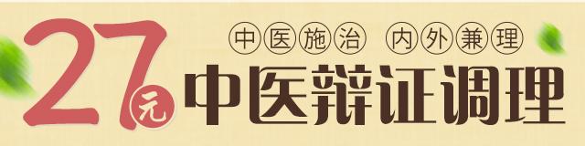 27元中医辩证调理 中医施治 内外兼理