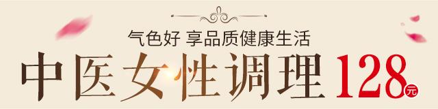 128元女性暖宫调理 调经养颜/暖宫养血/温肾