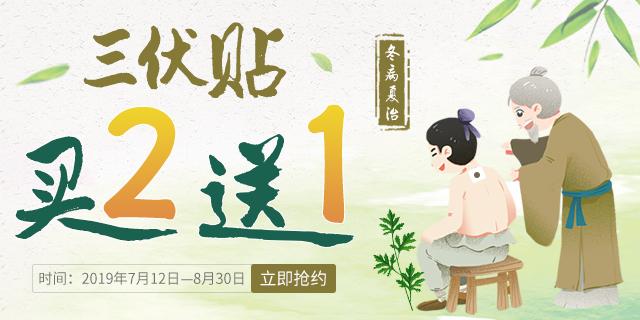 五洲2019冬病夏治三伏贴