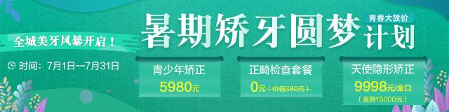 暑期矫牙圆梦计划  隐形矫牙直降15000元