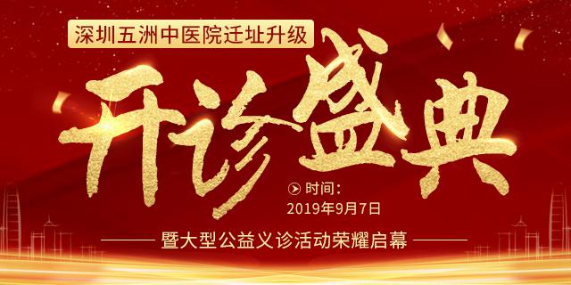 深圳五洲中医院迁址升级开诊盛典暨大型公